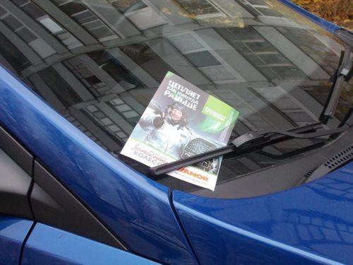 Рассылка под дворники автомобилей