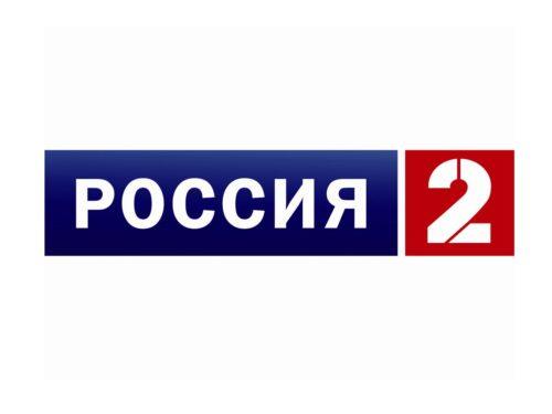 Россия 2