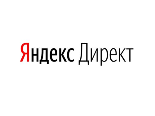Яндекс Директ