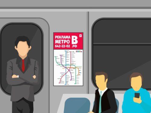 Рекламный модуль на схеме метро